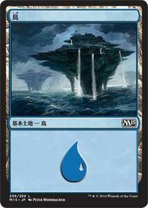 MTG 島 コモン マジック:ザ・ギャザリング 基本セット2015 M15-256 同梱可