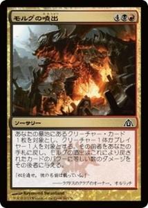 MTG モルグの噴出 コモン マジック:ザ・ギャザリング ドラゴンの迷路 DGM-086 同梱可