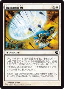 MTG 戦識の武勇 コモン マジック:ザ・ギャザリング テーロス THS-001 同梱可