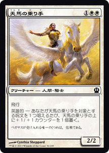 MTG 天馬の乗り手 コモン マジック:ザ・ギャザリング テーロス THS-036 同梱可