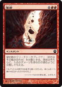 MTG 落岩 コモン マジック:ザ・ギャザリング テーロス THS-115 同梱可