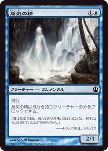MTG 蒸気の精 コモン マジック:ザ・ギャザリング テーロス THS-072 同梱可