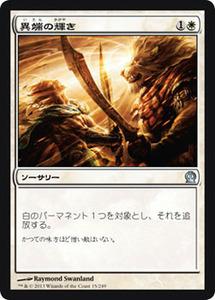 MTG 異端の輝き アンコモン マジック:ザ・ギャザリング テーロス THS-015 同梱可