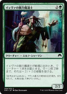 MTG イェヴァの腕力魔道士 コモン マジック:ザ・ギャザリング マジック・オリジン ORI-208 同梱可