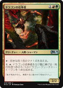 MTG ドラゴンの信奉者 マジック:ザ・ギャザリング 基本セット2019 M19-215   ギャザ 日本語版 クリーチャー 多色