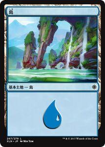 MTG 島 基本土地 マジック:ザ・ギャザリング イクサラン XLN-267