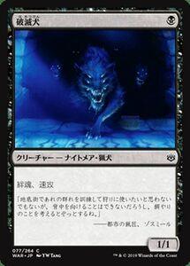 MTG 破滅犬 コモン マジック:ザ・ギャザリング 灯争大戦 WAR-077 | ギャザ MTG マジック・ザ・ギャザリング 日本語版 クリーチャー 黒