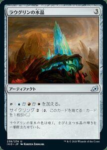 MTG ラウグリンの水晶 アンコモン マジック:ザ・ギャザリング イコリア:巨獣の棲処 IKO-238   アーティファクト