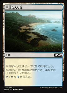 MTG 平穏な入り江 コモン マジック:ザ・ギャザリング 基本セット2020 M20-259 | ギャザ 日本語版 土地 土地
