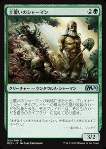 MTG 土覆いのシャーマン アンコモン マジック:ザ・ギャザリング 基本セット2020 M20-180   ギャザ 日本語版 クリーチャー 緑