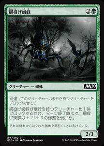 MTG 網投げ蜘蛛 コモン マジック:ザ・ギャザリング 基本セット2020 M20-184 | ギャザ 日本語版 クリーチャー 緑