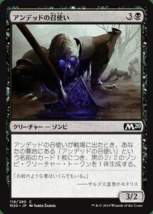 MTG アンデッドの召使い コモン マジック:ザ・ギャザリング 基本セット2020 M20-118   ギャザ 日本語版 クリーチャー 黒