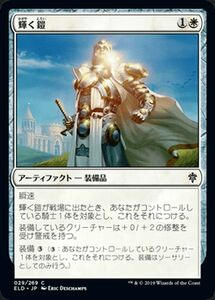 MTG 輝く鎧 コモン マジック ザ・ギャザリング エルドレインの王権 ELD 029 ギャザ日本語版 アーティファクト
