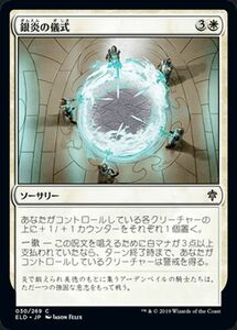 MTG 銀炎の儀式 コモン マジック ザ・ギャザリング エルドレインの王権 ELD 030 ギャザ日本語版 ソーサリー