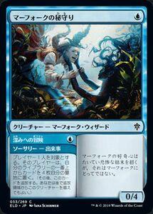 MTG マーフォークの秘守り/深みへの冒険 コモン マジック・ザ・ギャザリング エルドレインの王権 ELD 053 ギャザ日本語版 青
