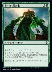 MTG 伸びゆく豆の木 コモン マジック・ザ・ギャザリング エルドレインの王権 ELD 178 ギャザ日本語版 エンチャント 緑