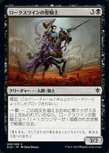 MTG ロークスワインの聖騎士 コモン マジック・ザ・ギャザリング エルドレインの王権 ELD 093 ギャザ日本語版 クリーチャー 黒