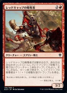 MTG レッドキャップの略奪者 コモン マジック・ザ・ギャザリング エルドレインの王権 ELD 136 ギャザ日本語版 クリーチャー 赤