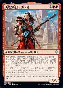 MTG 勇敢な騎士、カラ卿 アンコモン マジック・ザ・ギャザリング エルドレインの王権 ELD 145 ギャザ日本語版 伝説のクリーチャー 赤