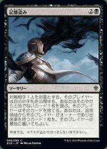 MTG 記憶盗み コモン マジック ザ・ギャザリング エルドレインの王権 ELD 096 ギャザ日本語版 ソーサリー 黒