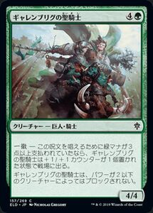 MTG ギャレンブリグの聖騎士 コモン マジック・ザ・ギャザリング エルドレインの王権 ELD 157 ギャザ日本語版 クリーチャー 緑