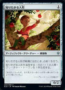 MTG 知りたがる人形 アンコモン マジック・ザ・ギャザリング エルドレインの王権 ELD 223 ギャザ日本語版 ・クリーチャー