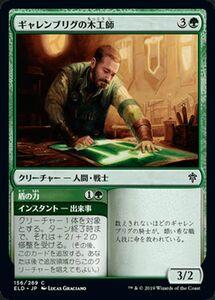 MTG ギャレンブリグの木工師/盾の力 コモン マジック・ザ・ギャザリング エルドレインの王権 ELD 156 ギャザ日本語版 緑
