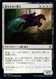 MTG 揺るぎない騎士 アンコモン マジック・ザ・ギャザリング エルドレインの王権 ELD 214 ギャザ日本語版 クリーチャー 多色