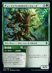 MTG チューインベイルのツリーフォーク/樫の加護 コモン マジック・ザ・ギャザリング エルドレインの王権 ELD 180 ギャザ日本語版 緑