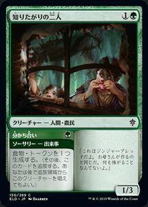MTG 知りたがりの二人/分かち合い コモン マジック・ザ・ギャザリング エルドレインの王権 ELD 150 ギャザ日本語版 緑