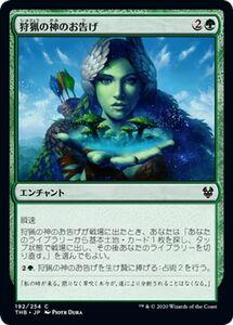 MTG 狩猟の神のお告げ マジック:ザ・ギャザリング テーロス還魂記 THB-192 | ギャザ MTG 日本語版 エンチャント 緑