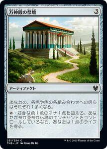 MTG 万神殿の祭壇 マジック:ザ・ギャザリング テーロス還魂記 THB-231 | ギャザ MTG 日本語版 アーティファクト アーティファクト