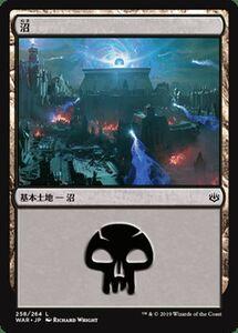 MTG 沼 コモン マジック:ザ・ギャザリング 灯争大戦 WAR-258 | ギャザ MTG マジック・ザ・ギャザリング 日本語版 基本土地 土地