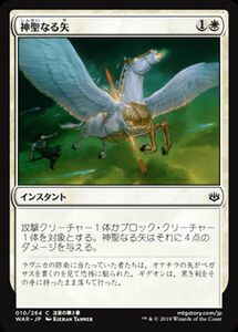 MTG 神聖なる矢 コモン マジック:ザ・ギャザリング 灯争大戦 WAR-010 | ギャザ MTG マジック・ザ・ギャザリング 日本語版 インスタント 白