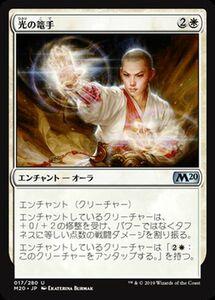 MTG 光の篭手 アンコモン マジック:ザ・ギャザリング 基本セット2020 M20-017 | ギャザ 日本語版 エンチャント 白