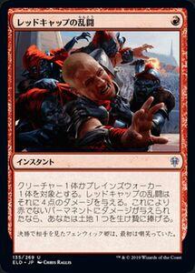 MTG レッドキャップの乱闘 アンコモン マジック・ザ・ギャザリング エルドレインの王権 ELD 135 ギャザ日本語版 インスタント 赤