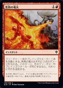 MTG 焦熱の竜火 コモン マジック・ザ・ギャザリング エルドレインの王権 ELD 139 ギャザ日本語版 インスタント 赤