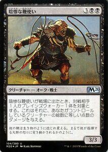 MTG 陰惨な鞭使い フォイル・アンコモン マジック:ザ・ギャザリング 基本セット2020 M20-104   ギャザ 日本語版 クリーチャー 黒