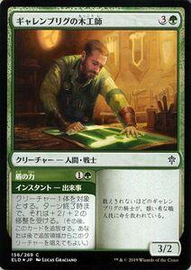 MTG ギャレンブリグの木工師/盾の力 フォイル・コモン マジック・ザ・ギャザリング エルドレインの王権 ELD F156 ギャザ日本語版 緑