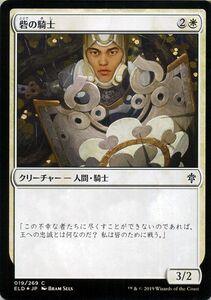 MTG 砦の騎士 フォイル・コモン マジック・ザ・ギャザリング エルドレインの王権 ELD F019 ギャザ日本語版 クリーチャー
