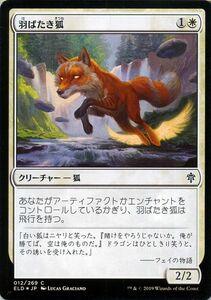 MTG 羽ばたき狐 フォイル・コモン マジック・ザ・ギャザリング エルドレインの王権 ELD F012 ギャザ日本語版 クリーチャー