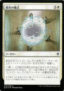 MTG 銀炎の儀式 フォイル・コモン マジック・ザ・ギャザリング エルドレインの王権 ELD F030 ギャザ日本語版 ソーサリー