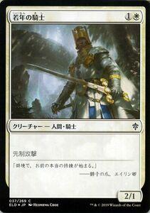 MTG 若年の騎士 フォイル・コモン マジック・ザ・ギャザリング エルドレインの王権 ELD F037 ギャザ日本語版 クリーチャー