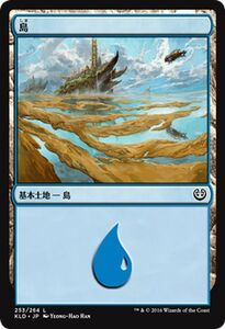 MTG 島 コモン マジック:ザ・ギャザリング カラデシュ KLD-253 同梱可