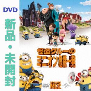 DVD 怪盗グルーのミニオン危機一発 新品・未開封