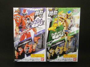 メラメラ・ビリビリ強竜装セット 勇動2-3.4 騎士竜戦隊 リュウソウジャー Kishiryu Sentai Ryusoulger YU-DO