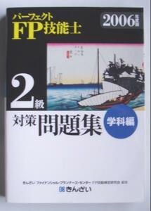 ★2006年度版 パーフェクトFP技能士2級対策問題集 学科編