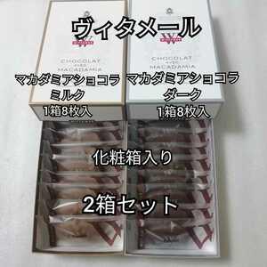 ヴィタメール マカダミアショコラ 2箱セット 1箱8枚入 ミルク ダーク チョコレート チョコ お菓子