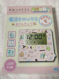 【ライトピンク】すみっコぐらし電波クロック2(おべんきょう)電波時計 置時計 単四形乾電池2本使用(別売) 新品・未開封 すみっこぐらし