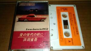 浜田省吾 愛の世代の前に カセットテープ